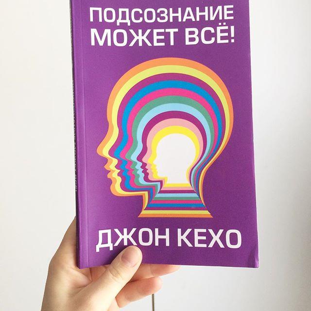 Книга, которую я без малейшего сомнения рекомендую прочитать..