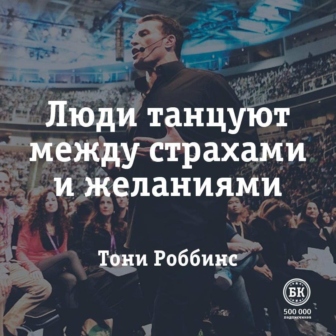 {10 цитат с выступления Тони Роббинса в Москве}   Тони  это не о..