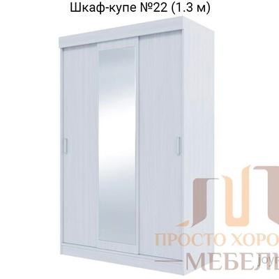 Шкаф-купе №22  ш 1300