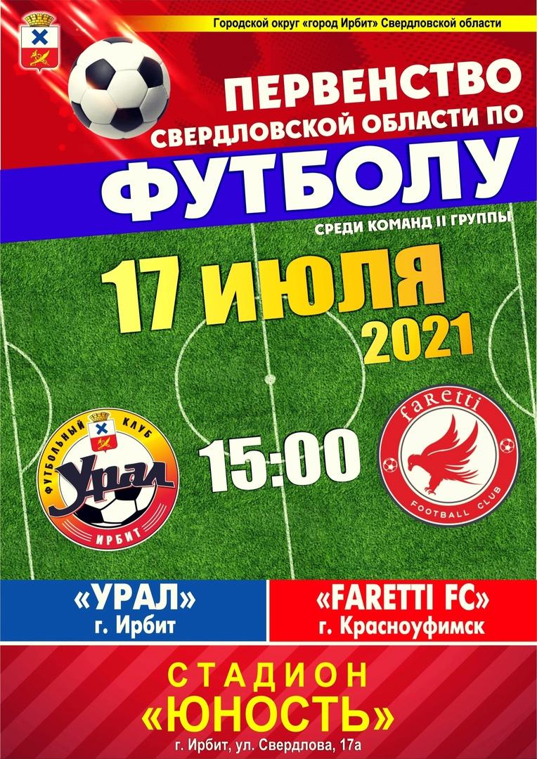Первенство Свердловской области по футболу среди команд 2 группы 17 июля 2021